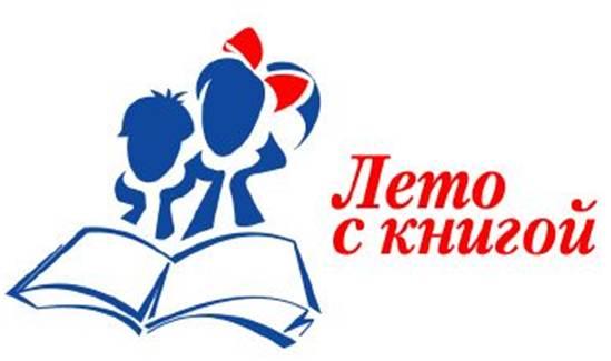 Итоги конкурс лето с книгой